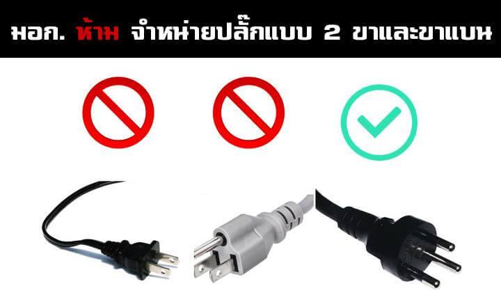 มาตรฐานปลั๊กพ่วงฉบับใหม่ล่าสุด มัลติมิเตอร์ , มิเตอร์วัดไฟ , เครื่องวัดไฟฟ้า ,  เครื่องวัดกระแสไฟฟ้า ,  แอมมิเตอร์  , เช็คค่าไฟ  , ตรวจสอบค่าไฟฟ้า